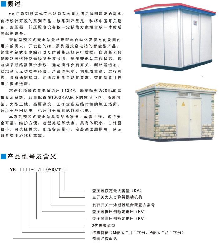 YB口型系列预装式变电站