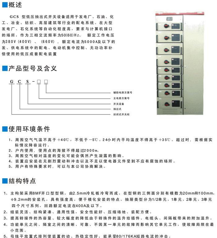 GCS型低压成套开关设备