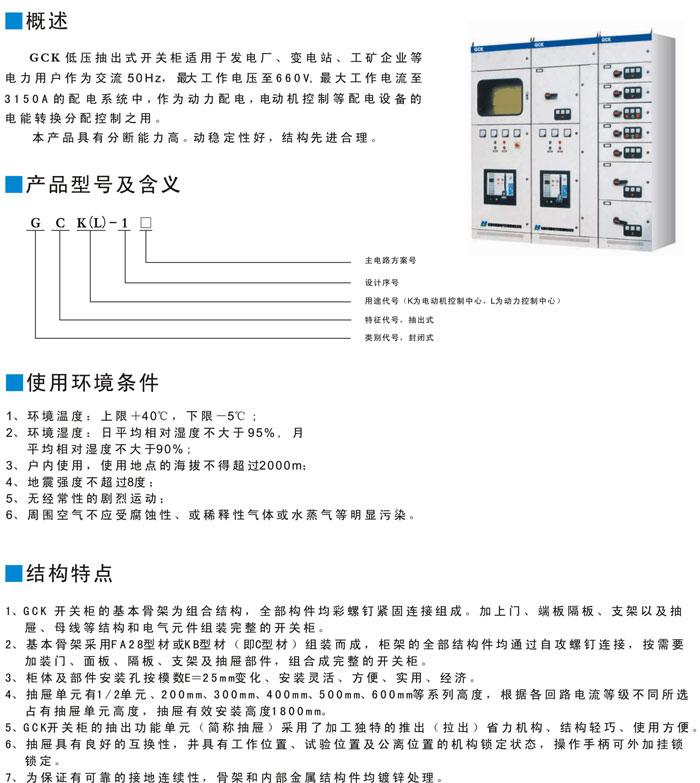 GCK型低压成套开关设备
