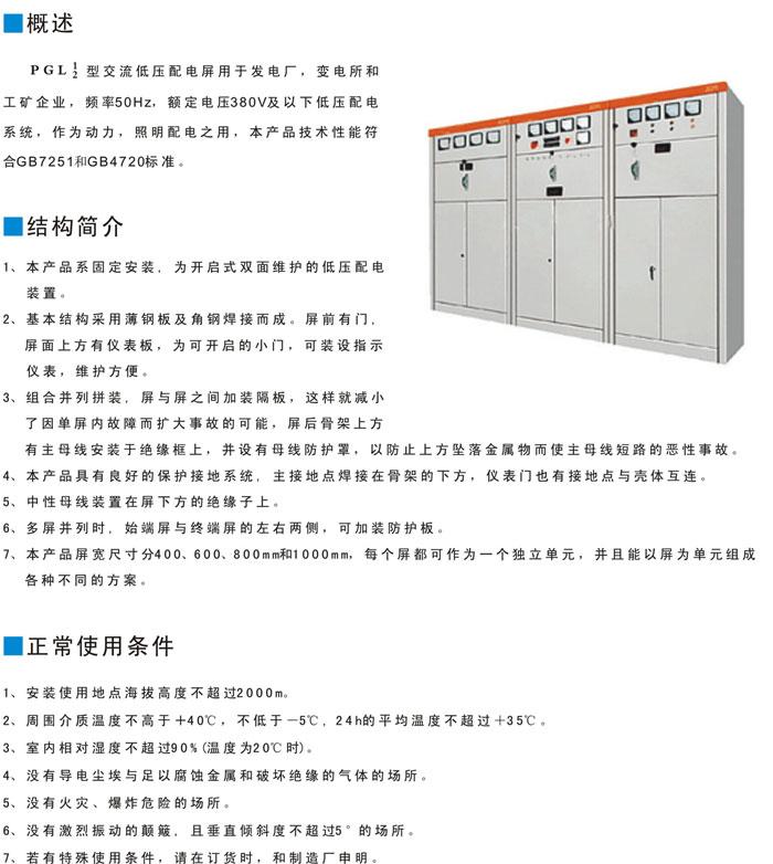 PGL1/2型交流低达成协议配电屏
