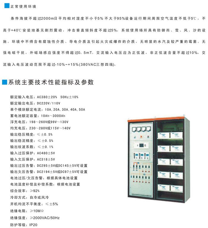 ZKA-口型直流屏(柜)