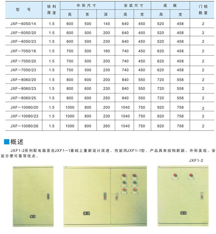 JXF型低压配电柜