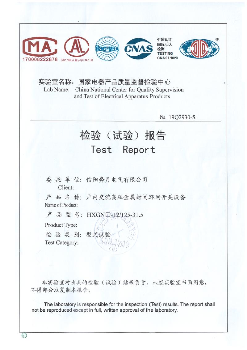 户内交流高压金属封闭环网开关设备HXGN-12/125-31.5